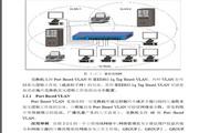 友康UFS-4800V以太网交换机简体中文说明书