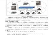 友康UGS-1248以太网交换机简体中文说明书