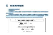 金浪KN-S1016T网络交换机使用说明书