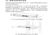 迅捷FS109G千兆交换机使用说明书