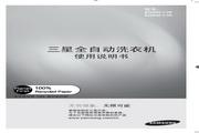 三星 XQB80-C98洗衣机 使用说明书