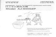 日立牌 AJ-S55GZP型全自动洗衣机 使用说明书