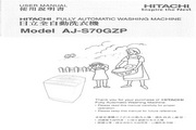 日立牌 AJ-S70GZP型全自动洗衣机 使用说明书