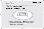 日立牌 BW-S70G型全自动洗衣机 使用说明书