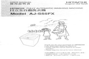 日立牌 AJ-S55FX型全自动洗衣机 使用说明书