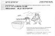 日立牌 AJ-S70FP型全自动洗衣机 使用说明书