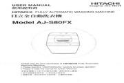 日立牌 AJ-S80FX型全自动洗衣机 使用说明书