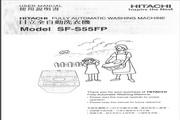 日立牌 SF-S55FP型全自动洗衣机 使用说明书