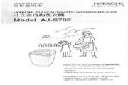 日立牌 AJ-S70F型全自动洗衣机 使用说明书