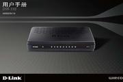 友讯DIR-110宽带路由器使用说明书