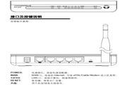 迅捷FW150R无线宽带路由器用户手册