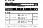 迅捷FR524企业宽带路由器使用说明书
