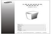 三星 XQB55-D74洗衣机 使用说明书
