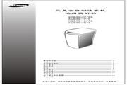 三星 XQB55-V75S洗衣机 使用说明书