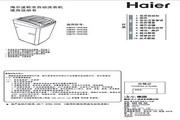 海尔 XQB55-SP9288洗衣机 使用说明书