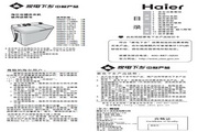 海尔 XPB65-287BS LM洗衣机 使用说明书
