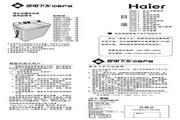 海尔 XPB65-1186BS LM洗衣机 使用说明书