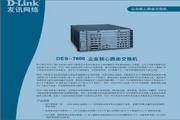 友讯DES-7600交换机使用说明书