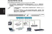 华硕GigaX 1024P网络交换机使用说明书