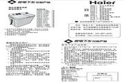 海尔 XPB75-297S LM洗衣机 使用说明书