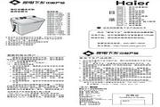 海尔 XPB80-L297S LM洗衣机 使用说明书