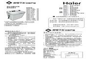 海尔 XPB90-917S LM洗衣机 使用说明书