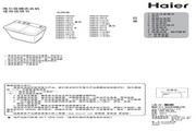 海尔 XPB30-0623S洗衣机 使用说明书