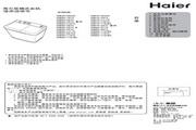 海尔 XPB65-L217S洗衣机 使用说明书