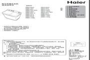 海尔 XPB65-987AS洗衣机 使用说明书