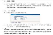 腾达路由器TEI6624型使用说明书