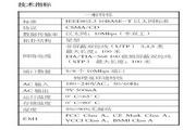 腾达集线器TEH8808型使用说明书