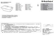 海尔 XPB75-287S洗衣机 使用说明书