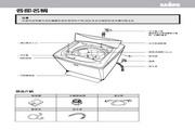 声宝 WMA-123V型洗衣机 说明书