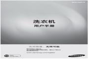 三星 WD0130XTK洗衣机 使用说明书