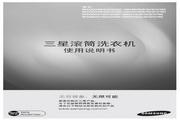 三星 WD0804W8N洗衣机 使用说明书