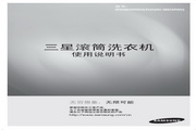 三星 WD9602R8V洗衣机 使用说明书