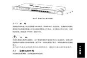 TP-Link管理交换机TL-SL2452WEB型使用说明书