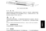 TP-Link管理交换机TL-SL2428WEB型使用说明书
