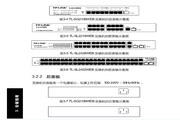 TP-Link管理交换机TL-SL2218WEB型使用说明书