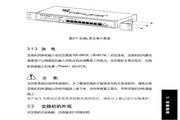 TP-Link管理交换机TL-SL2210WEB型使用说明书