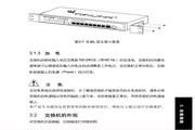 TP-Link管理交换机TL-SG2109WEB型使用说明书