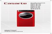 卡萨帝 XQGH70-HBF1206洗衣机 使用说明书