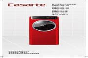 卡萨帝 XQGH80-BF1406洗衣机 使用说明书