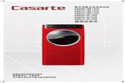 卡萨帝 XQGH75-BF1206洗衣机 使用说明书