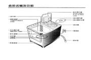 声宝 ES-100T型洗衣机 说明书