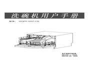 美的 洗碗机WQP6-3207-CN 说明书
