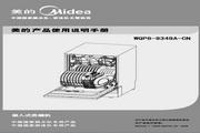 美的 洗碗机WQP8-9349A-CN 说明书