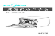 美的 洗碗机WQP6-3305-CN 说明书