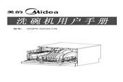 美的 洗碗机WQP6-3203A-CN 说明书