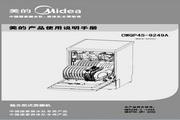 美的 洗碗机WQP8-9249A-CN 说明书